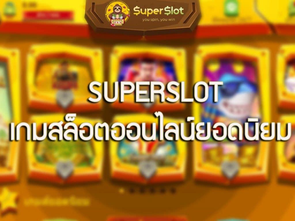 5อันดับ SUPERSLOT