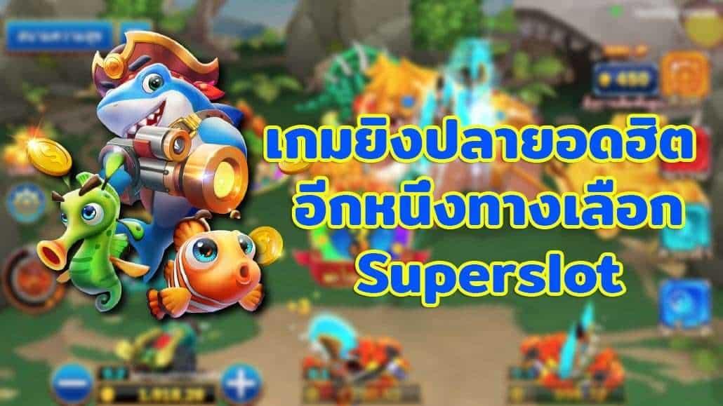 เกมยิงปลา superslot