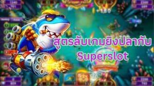 เกมยิงปลา-superslot