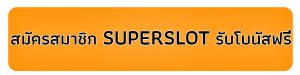 สมัครสมาชิก SUPERSLOT