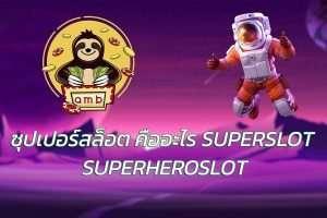 SUPERSLOT คิออะไร